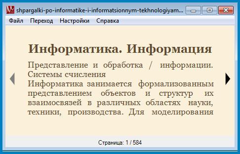 buy Астрология, Судьба